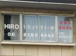 HIROセキュリティー株式会社