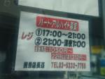みらべる 中井店