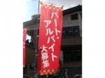 かっぱ寿司 豊中庄内店