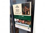 珈琲館 飯田橋店