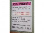 寿司の一濱 西谷本店