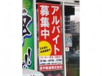 ENEOS 田中礦油(株) サングレース生玉SS