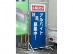 ENEOS 株式会社東山 新山科SS