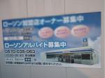 ローソン 相生山駅前店