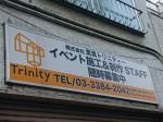 株式会社東真トリニティー