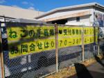 ヤマト運輸 昭島武蔵野センター