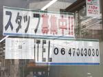 ファミリーマート 我孫子東二丁目店