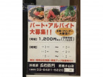 洋麺屋五右衛門 武蔵小山店