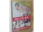 3Q CUT(サンキューカット) 西橋本店