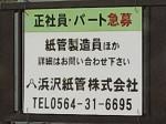 浜沢紙管株式会社