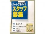 drug store's SHOP(ドラッグストアーズショップ) 金沢店