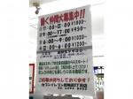 セブン-イレブン 尼崎浜3丁目店