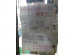 セブン-イレブン前橋富田町店