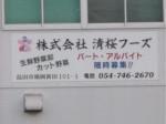 株式会社 清桜フーズ