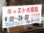 かつや 神奈川つきみ野店