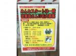 セブン-イレブン 千葉高洲1丁目店