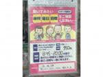 うさちゃんクリーニング ピアシティ稲毛海岸店