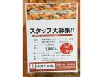 海鮮三崎港 穴川オーツーパーク店