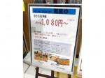 Piccoly(ピッコリー) 武蔵浦和店