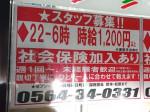 セブン-イレブン 岡崎橋目町店
