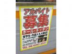 コッテジ 心斎橋店