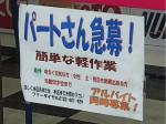 おおたけクリーニング バロー刈谷店