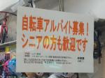 CycleTec(サイクルテック) 刈谷店