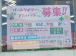 西松屋 岐阜正木店