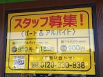幸楽苑 太田飯田町店