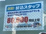 読売新聞 武蔵浦和サービスセンター