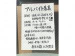 養老乃瀧 北朝霞店
