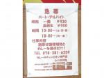 カレーのチャンピオン 神戸店