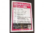 Lovetoxic(ラブトキシック) テラスモール湘南店