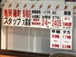 セブン-イレブン 亀岡篠町馬堀店