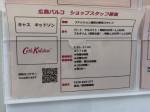 Cath Kidston(キャスキッドソン) 広島パルコ店