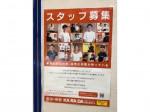 カラダファクトリー 豊田GAZA店