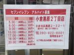 セブン-イレブン 小倉黒原2丁目店