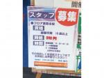 スペースプラネット長浜楽市店