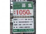 トヨタレンタカー 茨木店