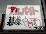 ラーメン 真喰者(まっくうしゃ) 笹口店