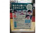 東京靴流通センター 新潟紫竹山店