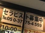 りらくる 伏見桃山店