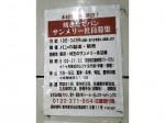 サンメリー 石神井公園店