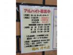 麺処 井の庄(めんどころ いのしょう)