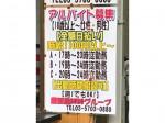 居酒屋 BUBU(ぶぶ) 3号店