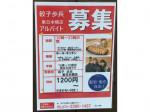 餃子歩兵 東日本橋店