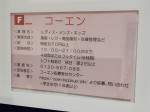 coen(コーエン) 八尾店