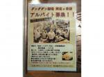 肉汁餃子製作所 ダンダダン酒場 阿佐ヶ谷店