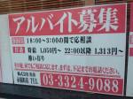 串善 永福町店