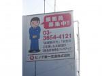 ヒノデ第一交通株式会社江戸川営業所